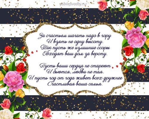Стильная открытка с пожеланием семье