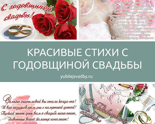 Стихи с годовщиной свадьбы красивые до слез