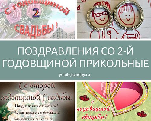 Поздравления с бумажной свадьбой прикольные