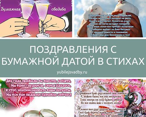 Поздравления с бумажной свадьбой в стихах