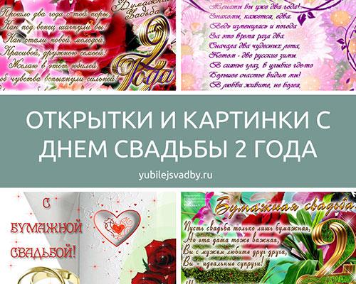 красивые открытки с днем свадьбы фото