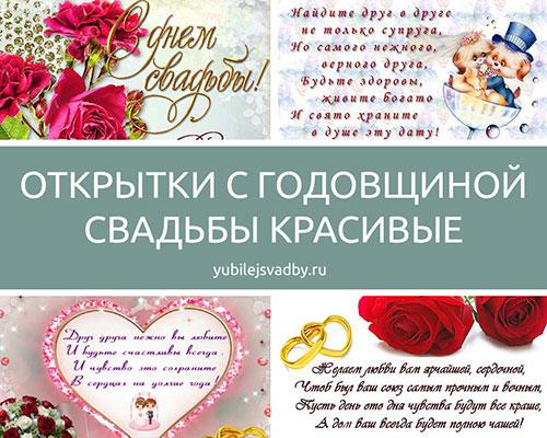 Поздравления с годовщиной свадьбы открытки
