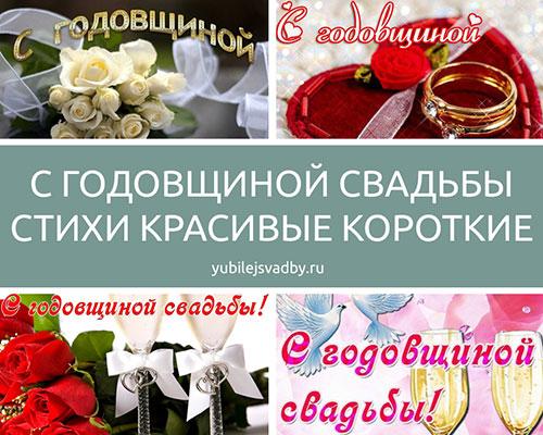 Изображение - Годовщины свадьбы поздравления короткие 1WEB-3
