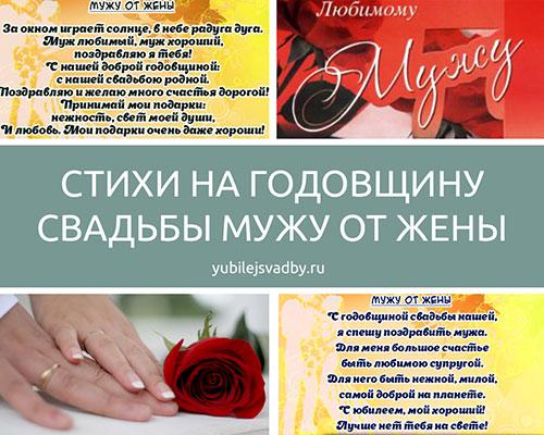 Стихи с днем свадьбы мужу