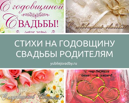 Поздравления с годовщиной свадьбы детей от родителей