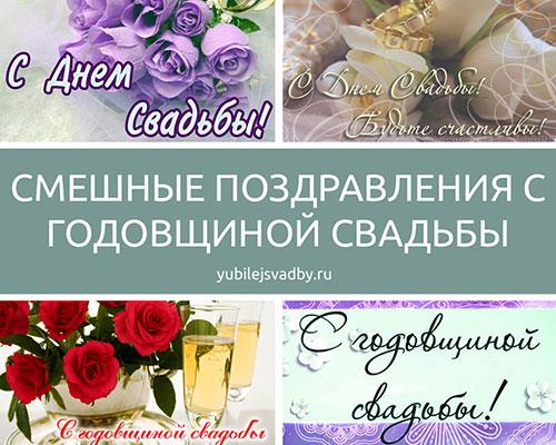 С годовщиной свадьбы смешные поздравления
