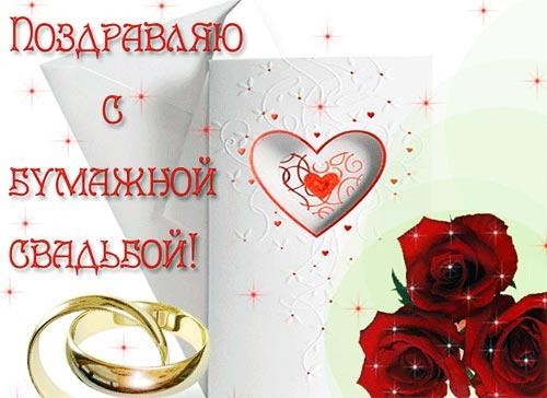 Поздравляю с бумажной свадьбой