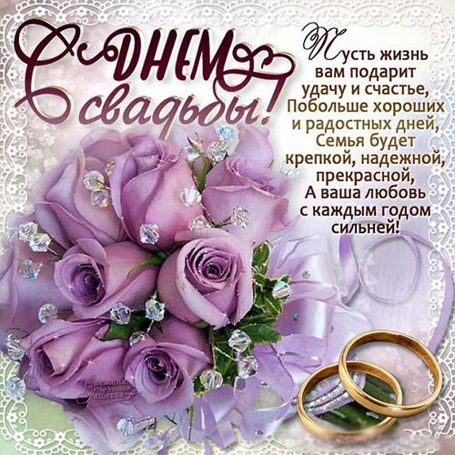 Открытка красивая с днем свадьбы