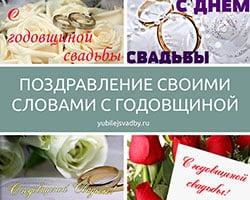 Миниатюра к статье Поздравление своими словами с годовщиной свадьбы