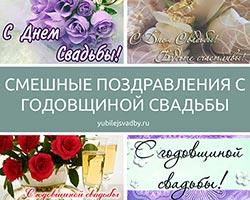 Миниатюра к статье Смешные и прикольные поздравления с годовщиной свадьбы