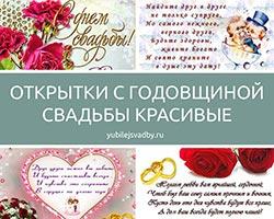Три года совместной жизни какая это свадьба поздравления 47