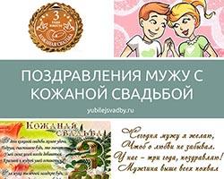 Короткое поздравления с бумажной свадьбой 985