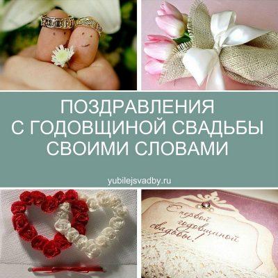 Изображение - Трогательное поздравление с годовщиной свадьбы kart1-400x400