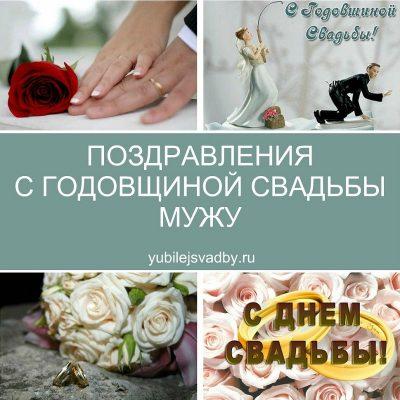 Изображение - Трогательное поздравление с годовщиной свадьбы kart2-400x400