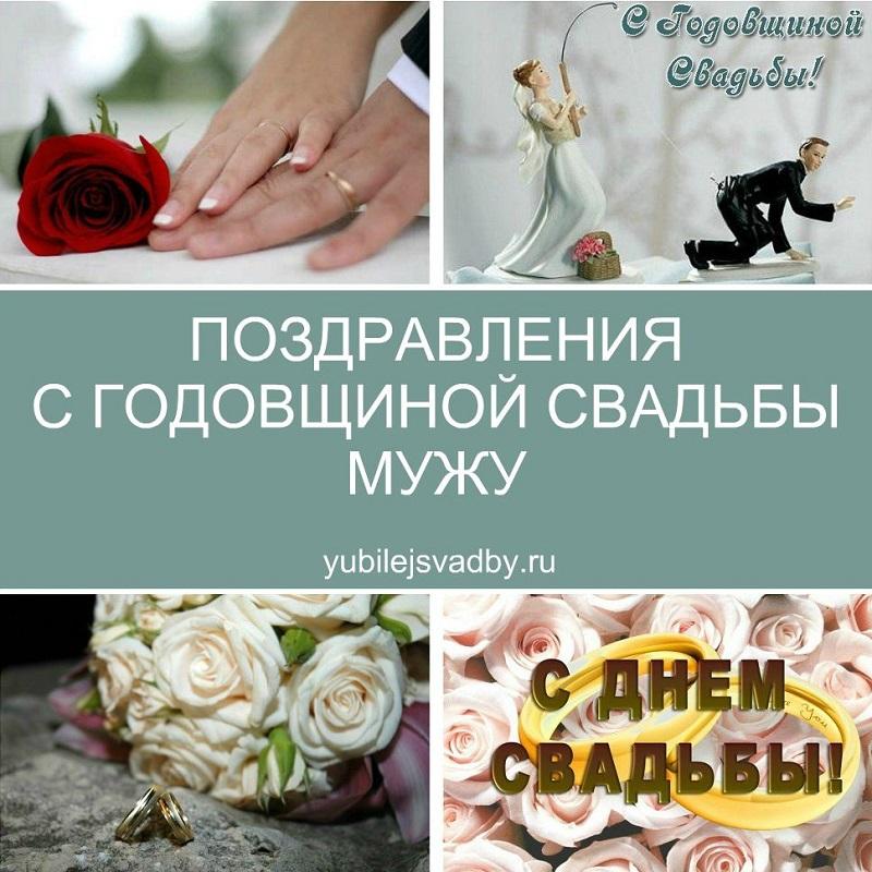Поздравления супругу на годовщину свадьбы