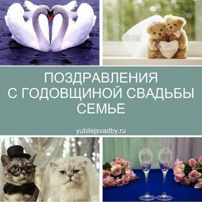 Изображение - Трогательное поздравление с годовщиной свадьбы kart3-400x400