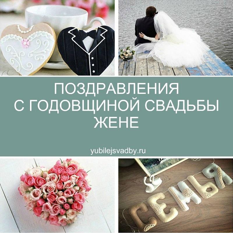 Открытка, открытка жене к годовщине свадьбы