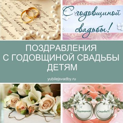 Изображение - Трогательное поздравление с годовщиной свадьбы kart5-402x400