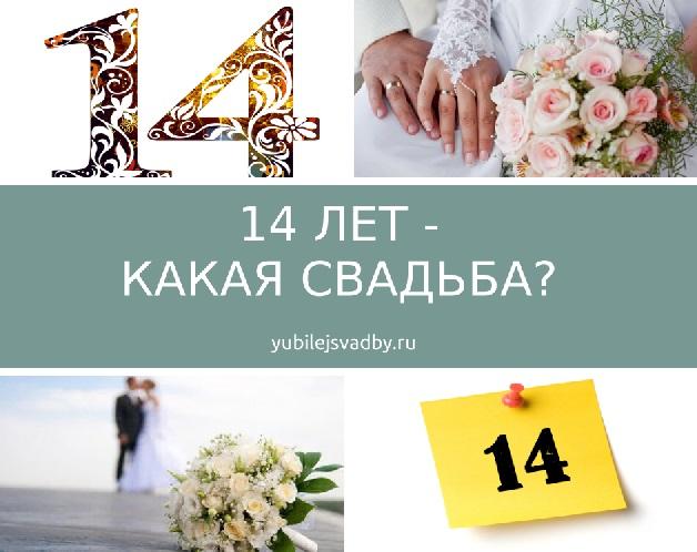 Мужу поздравление лет 14 свадьбы Поздравления с
