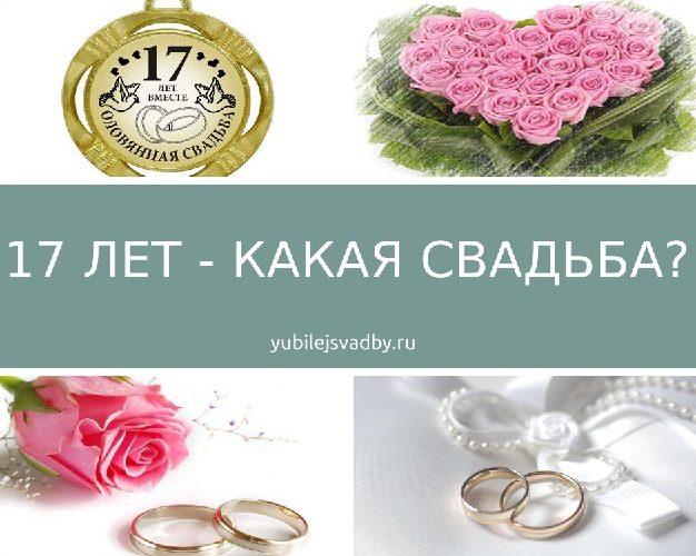 Миниатюра к статье 17-летняя годовщина свадьбы: традиции, подарки, поздравления
