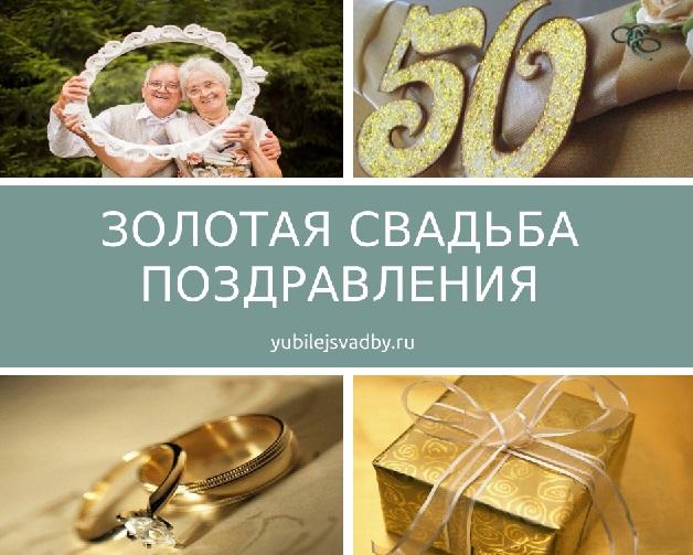 Музыкальное поздравление с золотой свадьбой песня