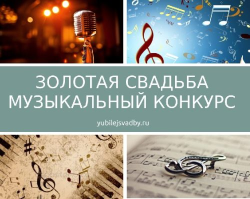 конкурс музыкальный