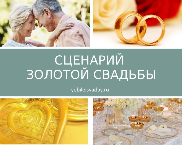 Миниатюра к статье Оригинальный сценарий золотой свадьбы в кругу семьи