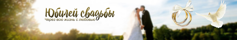 Логотип сайта Юбилей свадьбы