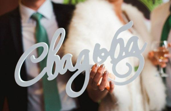 Свадьба в праздник