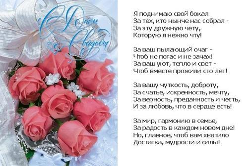 Поздравления от мамы молодых