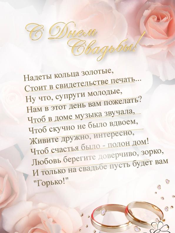 Стихи на свадьбу в открытку в прозе