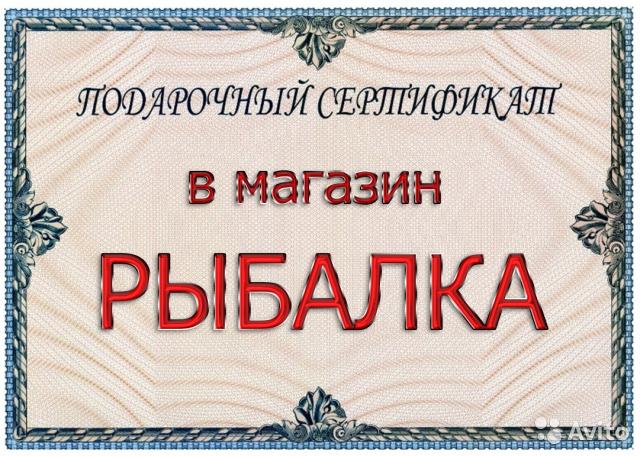 сертификат для рыболовов