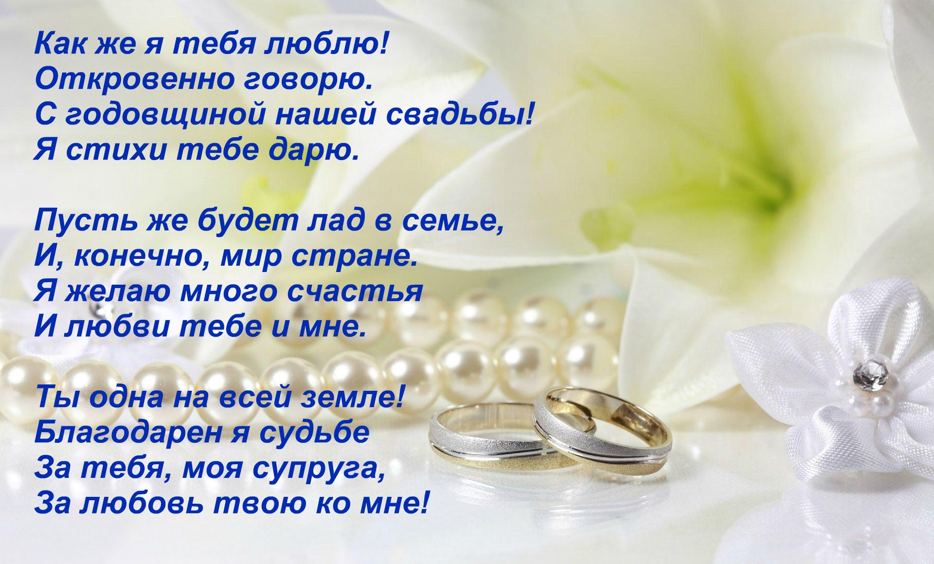 Поздравления мужу с годовщиной свадьбы после ссоры сюда проще