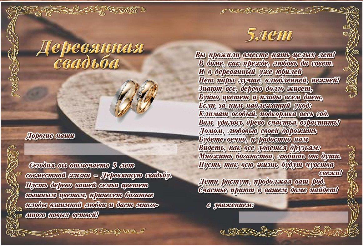Поздравления с днем пятилетней свадьбы красивые открытки