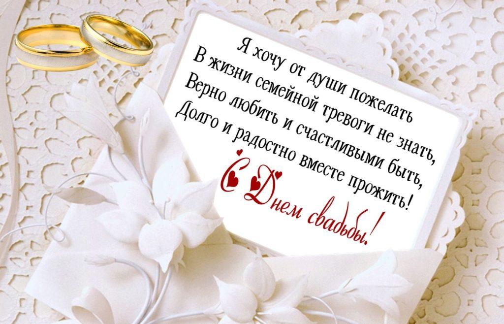 С годовщиной свадьбы поздравления друзьям картинки с надписями, открытки днем ангела
