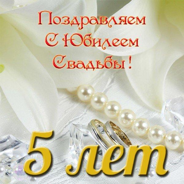 поздравление с пятилетием со дня свадьбы дочери