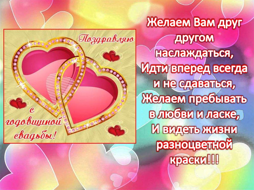 Поздравления жены с годовщиной свадьбы в открытках, надписями