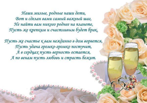 Поздравления с 13 годовщиной свадьбы от мамы