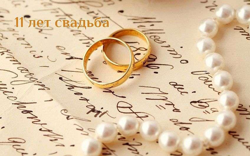 Свадьбы мужу поздравления лет 11 ᐉ 11