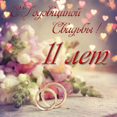 11-godovshina-svadbi-pozdravleniya-kartinki foto 8
