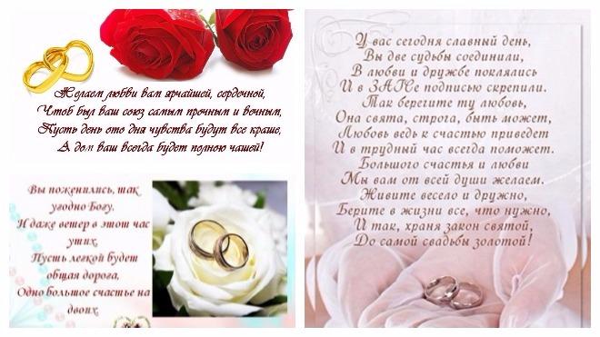 Поздравления с днем свадьбы от крестного жениху