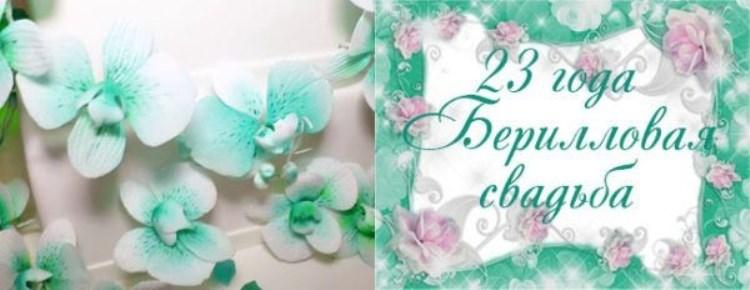 Надписями, 23 года свадьбы какая свадьба открытки