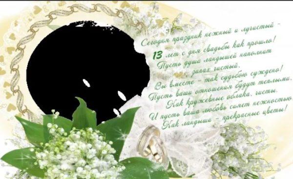 Поздравление с годовщиной свадьбы 13 лет в стихах короткие красивые