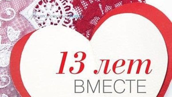 Открытка на годовщину свадьбы 13 лет жене