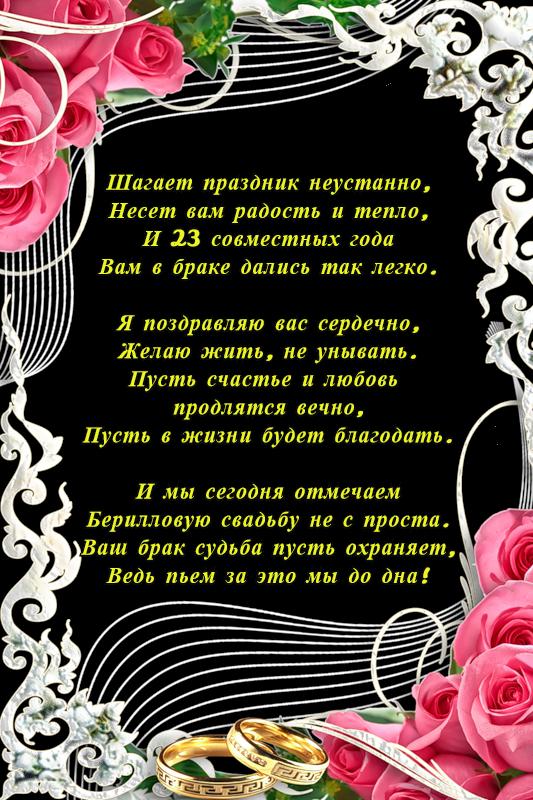 23 года совместной жизни поздравления жене