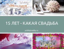 15 лет какая свадьба