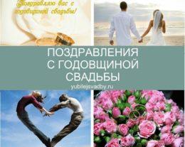 Изображение - Трогательное поздравление с годовщиной свадьбы kart7-1-nquvbm12od3sfoxc0hz49t8isxsjjtdxhgxngmhmae