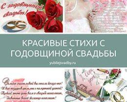 Изображение - Годовщины свадеб поздравления mini1WEB-14-njkpt188346drjlgrfxymoqddx591v5648nml222w0
