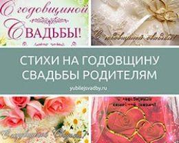 картинки на годовщину свадьбы родителям