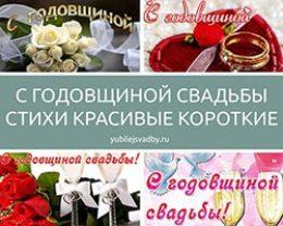 Изображение - Годовщины свадьбы поздравления короткие mini1WEB-17-njkpt188346drjlgrfxymoqddx591v5648nml222w0